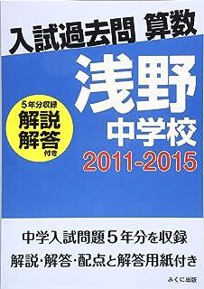入試過去問算数(解説解答付き) 2011-2015 浅野中学校