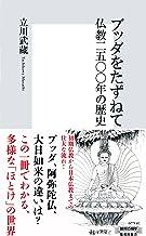 表紙: ブッダをたずねて 仏教二五〇〇年の歴史 (集英社新書) | 立川武蔵