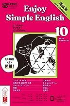 表紙: NHKラジオ エンジョイ・シンプル・イングリッシュ 2020年 10月号 [雑誌] (NHKテキスト) | NHK出版 日本放送協会