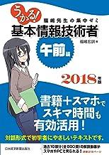 表紙: うかる! 基本情報技術者 [午前編] 2018年版 (日本経済新聞出版)   福嶋宏訓