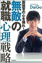 表紙: 面接官の心を操れ! 無敵の就職心理戦略 | メンタリスト DaiGo