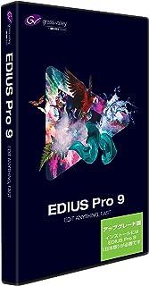EDIUS Pro 9 アップグレード版