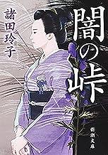 表紙: 闇の峠(新潮文庫) | 諸田玲子