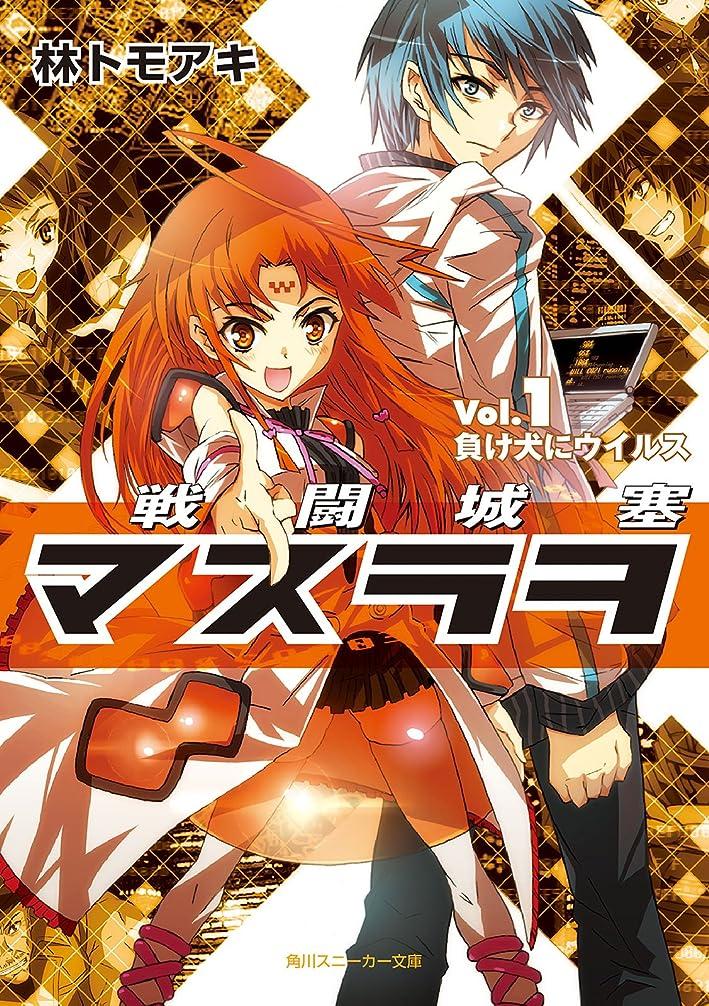 解放免疫ポジティブ戦闘城塞マスラヲ Vol.1 負け犬にウイルス (角川スニーカー文庫)