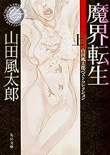 表紙: 魔界転生 上 山田風太郎ベストコレクション (角川文庫) | 山田 風太郎