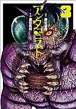 アンタゴニスト 3 (ゼノンコミックス)