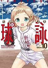 球詠 10 (まんがタイムKR フォワードコミックス)