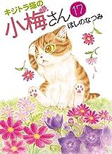 表紙: キジトラ猫の小梅さん(17) (ねこぱんちコミックス)   ほしのなつみ