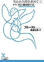 表紙: 失われた時を求めて 2~第一篇「スワン家のほうへII」~ (光文社古典新訳文庫) | 高遠 弘美