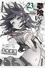 夢喰いメリー 23巻 (まんがタイムKRコミックス) Kindle版