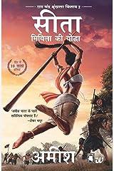 Sita - Mithila Ki Yoddha Ram Chandra Shrinkhala Kitab 2 (Sita - Warrior of Mithila-Hindi) (Hindi Edition) Kindle Edition