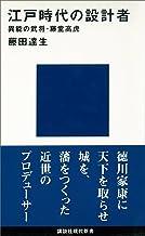 表紙: 江戸時代の設計者 異能の武将・藤堂高虎 (講談社現代新書) | 藤田達生