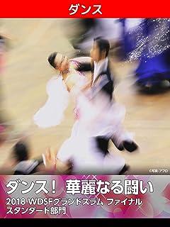 ダンス! 華麗なる闘い 2018 WDSFグランドスラム ファイナル スタンダード部門
