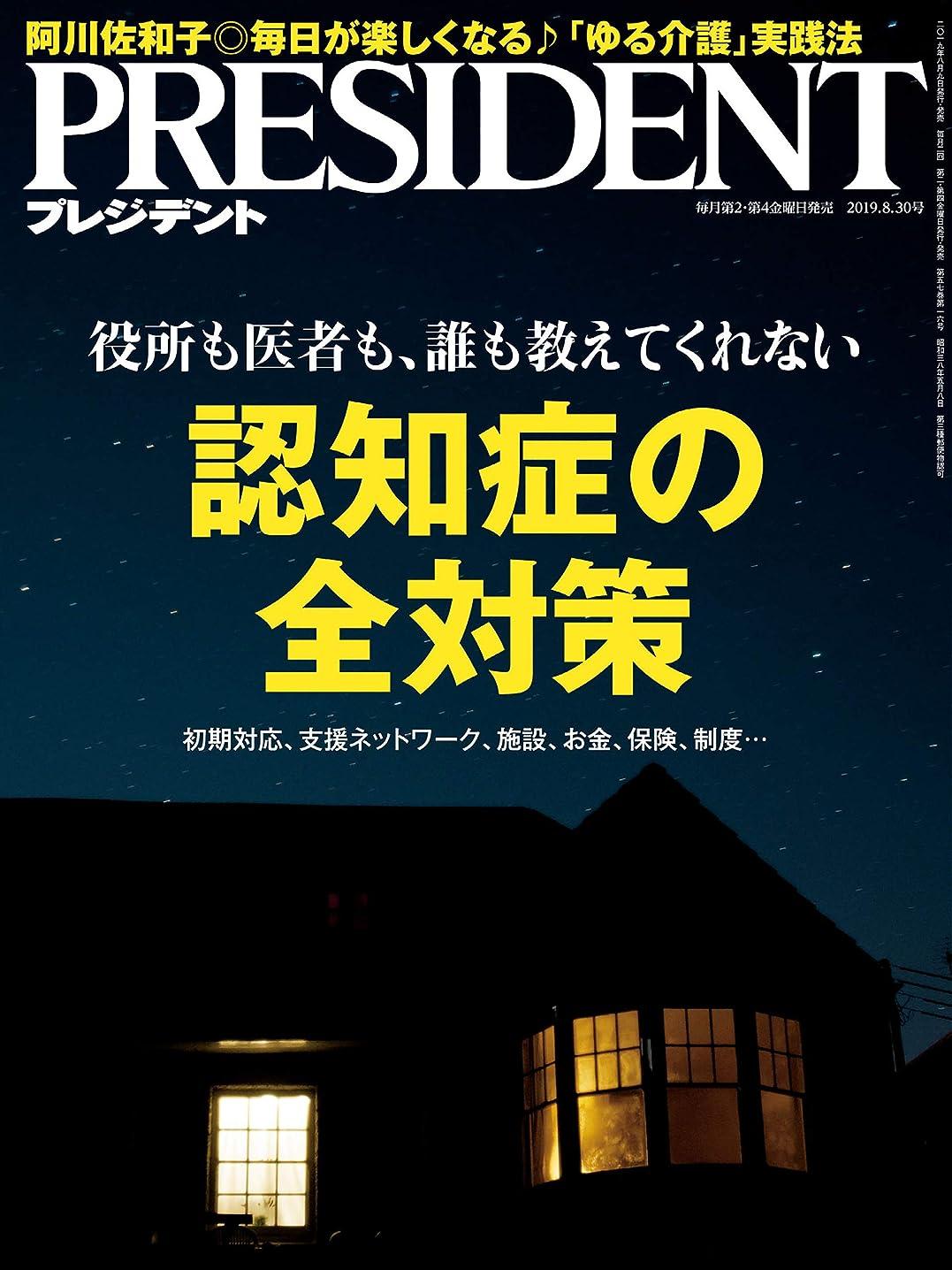 不安競うシャンプーPRESIDENT (プレジデント) 2019年 8/30号 [雑誌]