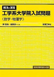 解法と演習 工学系大学院入試問題 数学・物理学