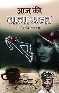 AAJ KI TAAZA KHABAR (Hindi Edition)