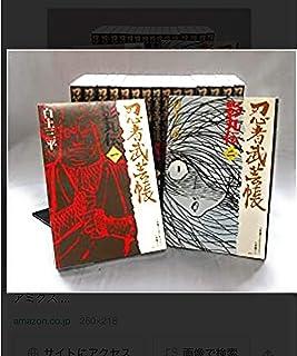 忍者武芸帳 影丸伝 復刻版 コミック 1-17巻セット (レアミクス コミックス)