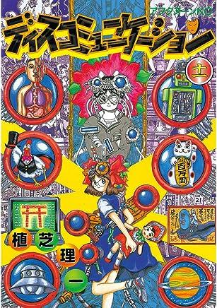 ディスコミュニケーション(11) (アフタヌーンコミックス)