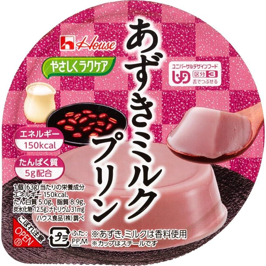 セグメント豊かな内向きハウス食品 やさしくラクケア あずきミルクプリン (UDF区分3:舌でつぶせる) 63gx12個