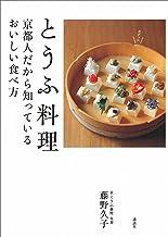 表紙: とうふ料理 京都人だから知っているおいしい食べ方 (講談社のお料理BOOK) | 藤野久子