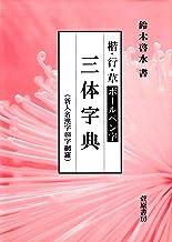 楷・行・草 ボールペン字 三体字典