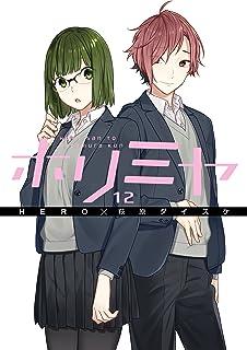 ホリミヤ 12巻 (デジタル版Gファンタジーコミックス)
