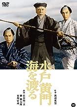 Cross the Mito Komon Sea [DVD] Crossing Yellow Gate JAPANESE EDITION