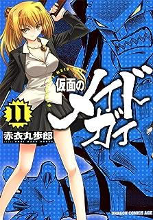 仮面のメイドガイ(11) (ドラゴンコミックスエイジ)