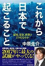 表紙: これから日本で起こること―雇用、賃金、消費はどうなるのか   中原 圭介