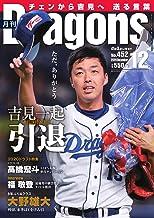 表紙: 月刊 Dragons ドラゴンズ 2020年12月号 (2020-11-24) [雑誌]   中日新聞社