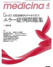 medicina(メディチーナ) 2019年 4月号 特集 しまった! 日常診療のリアルから学ぶ エラー症例問題集