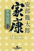 表紙: 家康(四)甲州征伐 (幻冬舎時代小説文庫) | 安部龍太郎