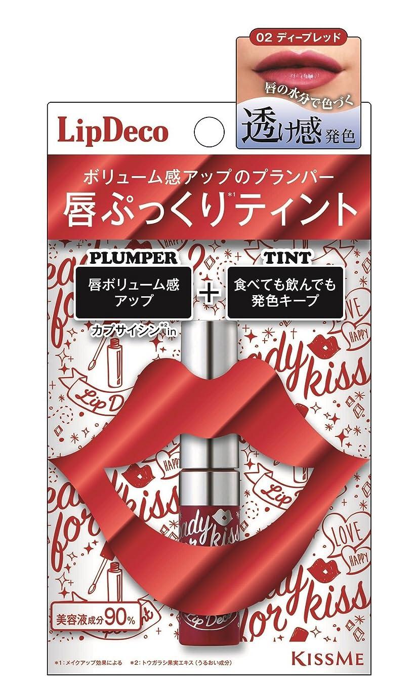 蒸発指感謝リップデコ プランパーティント02 ディープレッド 5.3g