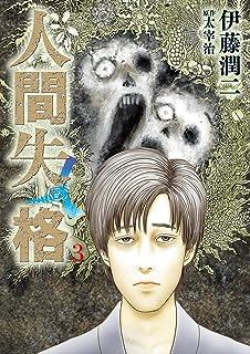 人間失格(3) (ビッグコミックス)