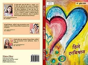 DIL-E-DARMIYAN: दिले-दरमियान (Hindi Edition)