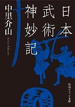 表紙: 日本武術神妙記 (角川ソフィア文庫) | 中里 介山