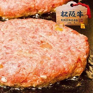 松阪牛100% 黄金のハンバーグ 6個入【すき焼き 目録 ステーキ 焼肉 は 松坂牛 三重 松良で】