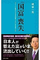 「国富」喪失 (詩想社新書) Kindle版