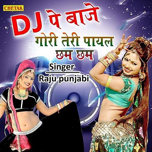 amazon com dj pe baje gori teri payal chham chham raju punjabi mp3 downloads dj pe baje gori teri payal chham chham