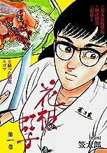 表紙: 花板虹子【完全版】1 | 笠 太郎