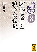 表紙: 天皇の歴史8 昭和天皇と戦争の世紀 (講談社学術文庫) | 加藤陽子