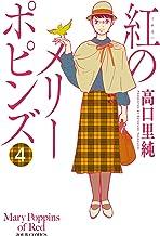 紅のメリーポピンズ(4) (ジュールコミックス)