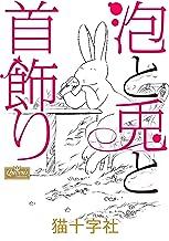表紙: 泡と兎と首飾り (クイーンズセレクション)   猫十字社