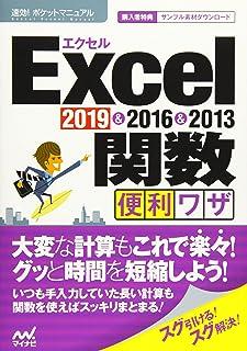 速効!ポケットマニュアル Excel関数 便利ワザ 2019 & 2016 & 2013