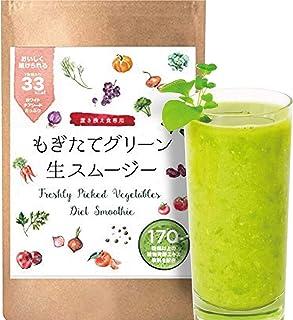 (紀州自然農園) 置き換え スムージー ダイエット 酵素 チアシード 食物繊維 乳酸菌 160g [32食]