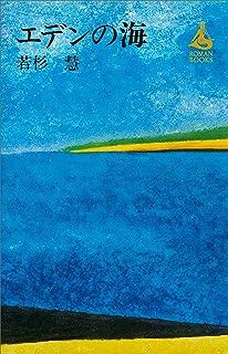 エデンの海 (ROMANBOOKS)