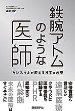 表紙: 鉄腕アトムのような医師 AIとスマホが変える日本の医療 | 高尾洋之
