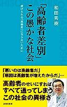 表紙: 「高齢者差別」この愚かな社会 (詩想社新書)   和田秀樹