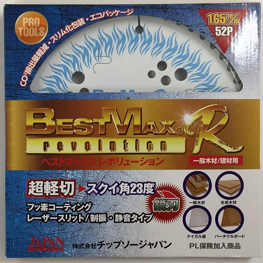 ハンマー恨み助手チップソージャパン BEST MAX Revolution 165×52P BM-165R