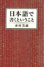 表紙: 日本語で書くということ | 水村美苗